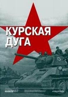 документальный фильм курская дуга 2018 смотреть онлайн в хорошем качестве