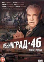 ленинград-46 сериал смотреть онлайн все серии подряд в хорошем качестве бесплатно