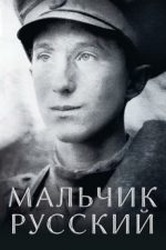 мальчик русский фильм 2019 смотреть онлайн бесплатно