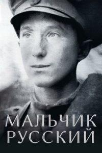 Мальчик русский (Россия, 2019)