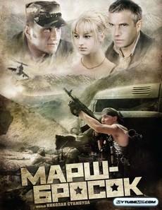 марш-бросок фильм 2003 смотреть онлайн бесплатно в хорошем качестве