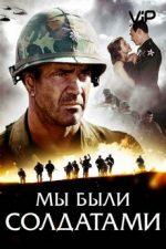 мы были солдатами фильм 2002 смотреть онлайн в хорошем качестве бесплатно