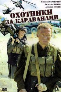 Охотники за караванами (Украина, 2010)