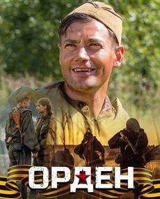 Орден (Россия, 2015)