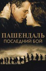 пашендаль последний бой фильм 2008 смотреть онлайн hd 720