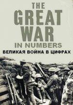 первая мировая война в цифрах 2017 сериал смотреть в хорошем качестве