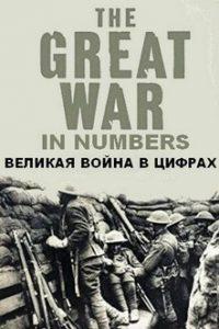 Первая мировая война в цифрах (Великобритания, 2017)
