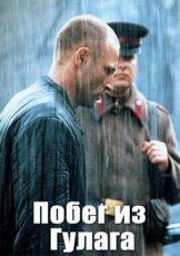 побег из гулага фильм 2001 в хорошем качестве 720 смотреть бесплатно