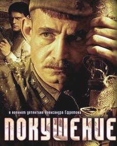 покушение фильм 2010