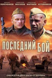 Последний бой (Россия, 2012)