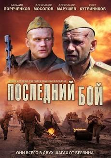 последний бой фильм 2012 смотреть онлайн в хорошем качестве