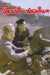 Приходи свободным (СССР, 1984)