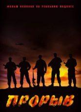 прорыв фильм 2006 смотреть онлайн в хорошем качестве бесплатно