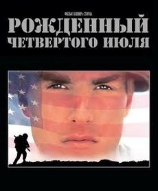 рожденный четвертого июля фильм 1989 смотреть онлайн