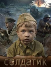 солдатик фильм 2018 смотреть онлайн бесплатно в хорошем качестве