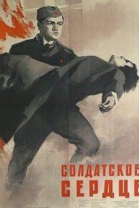 Солдатское сердце (СССР, 1958)