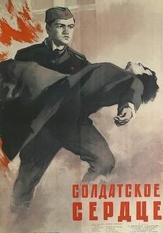 солдатское сердце фильм 1958
