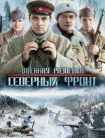 военная разведка северный фронт сериал все серии подряд без рекламы