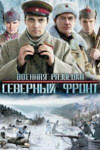 Военная разведка: Северный фронт (Россия, 2012)