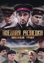 военная разведка западный фронт сериал смотреть онлайн бесплатно все серии