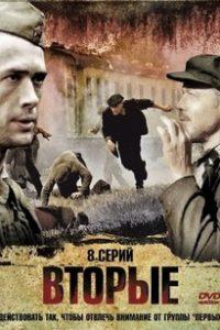 Вторые. Отряд Кочубея (Россия, 2009)