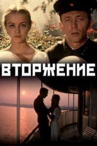 Вторжение (СССР, 1980)