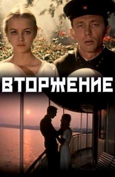 фильм вторжение ссср 1980