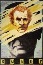 выбор фильм 1987