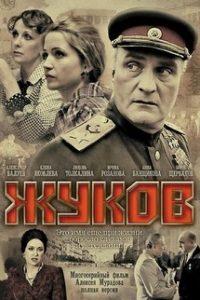 Жуков (Россия, 2011)