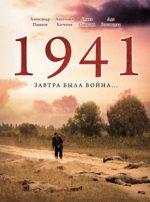 1941 2009 сериал