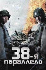 38-я параллель фильм 2004
