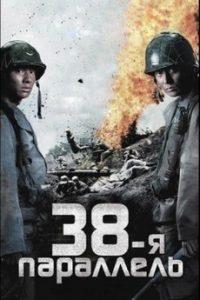 38-я параллель (Южная Корея, 2004)