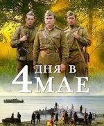 4 дня в мае фильм 2011 смотреть онлайн в хорошем качестве