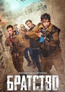 смотреть фильм братство 2019 бесплатно в хорошем качестве полностью на русском бесплатно