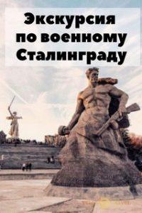 Сталинградская битва. Экскурсия по местам боевой славы (2019)