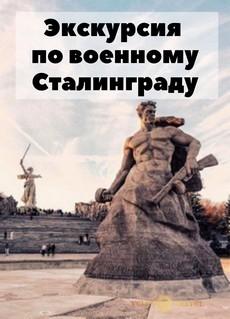 Экскурсия по военному сталинграду 2019