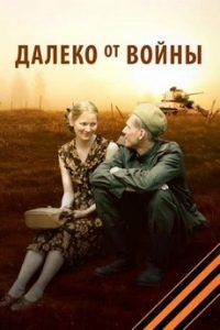 Далеко от войны (Россия, 2012)