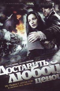Доставить любой ценой (Россия, Украина, 2011)