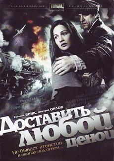 фильм доставить любой ценой 2011 смотреть бесплатно в хорошем качестве