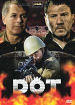 дот фильм 2009 смотреть онлайн 720