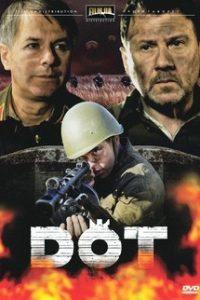 Дот (Россия, Украина, 2009)
