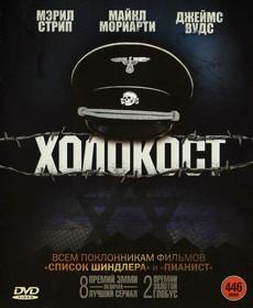 фильм холокост 1978 смотреть онлайн в хорошем качестве бесплатно