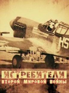 истребители второй мировой войны документальные фильмы смотреть