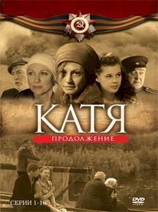 катя военная история сериал 2 сезон смотреть онлайн в хорошем качестве