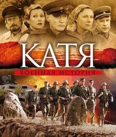 катя военная история смотреть онлайн все серии подряд в хорошем качестве