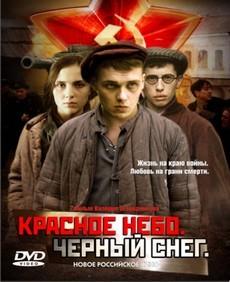 красное небо черный снег фильм 2003