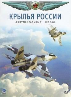 крылья россии сериал про авиацию онлайн бесплатно в хорошем качестве