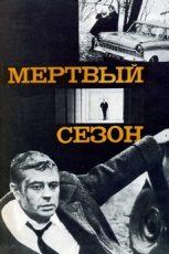 мёртвый сезон фильм 1968 смотреть онлайн бесплатно в хорошем качестве hd 720