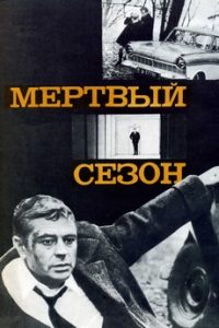 Мертвый сезон (СССР, 1968)