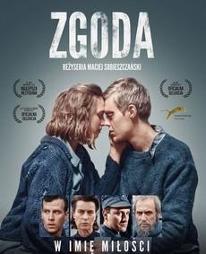 примирение фильм 2017